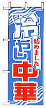 Hiyashi_1