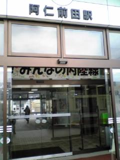 温泉付き駅舎